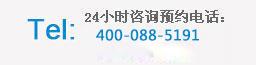 24小时咨询预约电话:400-088-5191